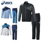 アシックス asics トレーニングウェア 上下セット メンズ A77クロスジャケット+A77クロスパンツ XAT717+XAT817