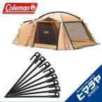 コールマン Coleman アウトドア 大型テント タフスクリーン2ルームハウス+スチールソリッドペグ20cm/1PC 8本 2000031571 + 2000017189