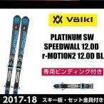 フォルクル Volkl メンズ レディース スキー板セット 金具付 PLATINUM SW SPEEDWALL + r-MOTION2 12.0D 【WAX】 【取付無料】