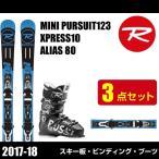 ロシニョール ROSSIGNOL ショートスキー板 3点セット メンズ レディース MINI PURSUIT123 XPRESS10 ALIAS 80 ミニ パーシュート 【取付無料】