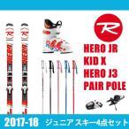 ロシニョール ROSSIGNOL ジュニア スキー4点セット HERO JR +KID X+HERO J3+PAIR POLE ヒーロー ジュニア