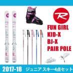 ロシニョール ROSSIGNOL ジュニア スキー4点セット FUN GIRL +KID-X+BJ-X+PAIR POLE ファン ガール