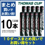 トマスカップ シャトル スーパートーナメント8 SUPER TOURNAMENT 8 ST-8 10ダース THOMAS CUP