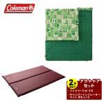 コールマン シュラフ マット2点セット ファミリー2 in1 C10+キャンパーインフレーターマット WセットII 2000027256+2000032353 Coleman