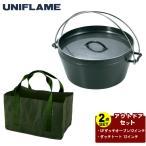 ユニフレーム UNIFLAME ダッチオーブンセット UFダッチオーブン10インチ+ダッチトート 12インチ 660997+661321