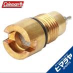 コールマン Coleman ランタンアクセサリー ノーススターランタン用チェックバルブ 逆止弁 2000-5281