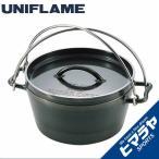 ショッピングダッチオーブン ユニフレーム UNIFLAME ダッチオーブン ダッチオーブン 8インチスーパーディープ 661000