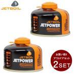 ジェットボイル ガスカートリッジ ジェットパワー100G 2個セット 1824332 JETBOIL
