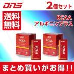 DNS プロテイン 2点セット BCAA アルギニンプラス 5.2g×20袋 D14000460101