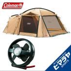 コールマン アウトドア テント タフスクリーン2ルームハウス+CPX6 テントファンLEDライト付 2000031571+2000010346 coleman