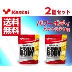 ケンタイ Kentai プロテイン 2点セット パワーボディバナナラテ1kg K0245