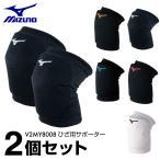 ミズノ バレーボール ひざサポーター メンズ レディース 膝ハードサポーター V2MY8008 【2個セット】 MIZUNO