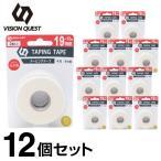 テーピング 非伸縮 テーピングテープ 19mm 12m×12個 計144m 手首 手の指 VQ580201H02 ビジョンクエスト VISION QUEST