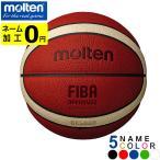 【ネーム加工】 モルテン バスケットボール 7号球 BG5000 検定球 B7G5000 molten