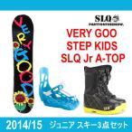 スノーボード 3点セット ジュニア エスエルキュー SLQ  VERY GOOD+STEP KIDS+SLQ Jr A-TOP ボード+ビンディング+ブーツ