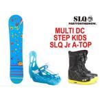ショッピングスノーボード スノーボード 3点セット ジュニア エスエルキュー SLQ  MULTI DC+STEP KIDS+SLQ Jr A-TOP ボード+ビンディング+ブーツ