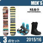 スノーボード 3点セットメンズ エスエルキュー SLQ  BESIDE FLAT+AXEL 2+SUPERB ボード+ビンディング+ブーツ