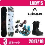 ヘッド HEAD スノーボード 3点セット レディース PURE FLOCKA+AXEL 2+SUPERB ボード+ビンディング+ブーツ