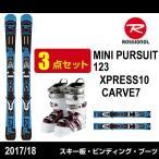 ロシニョール ROSSIGNOL ショートスキー板 3点セット メンズ レディース MINI PURSUIT123+XPRESS10+CARVE7 【取付無料】