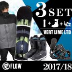 フロー FLOW スノーボード メンズ 3点セット VERT LIME LTD+ALPHA+TRANSIT FOCUS ボード+ビンディング+ブーツ