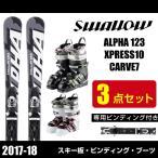 スワロースキー SwallowSki ショートスキー3点セット メンズ レディース ALPHA 123+XPRESS10+CARVE7 アルファ