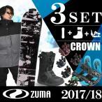 ツマ ZUMA スノーボード 3点セット メンズ CROWN+AXEL 2+SUPERB ボード+ビンディング+ブーツ