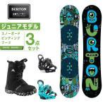 バートン BURTON スノーボード 3点セット ジュニア ボード+ビンディング+ブーツ CHOPPER + SMALLS + GROM BOA