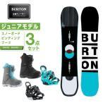 バートン BURTON スノーボード 3点セット ジュニア ボード+ビンディング+ブーツ CUSTOM SMALLS + SMALLS +ZIPLINE BOA