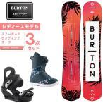 バートン BURTON スノーボード 3点セット レディース ボード+ビンディング+ブーツ HIDEAWAY + CITIZEN BK +MINT BOA-WIDE FIT MBL.M