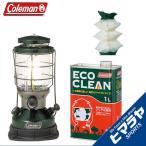 コールマン Coleman アウトドア ガス ガソリンランタン ノーススターチューブマントルランタン エコクリーン 1L マントル95型 2000-750J+170-6759+95-102J