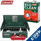 コールマン Coleman  アウトドア ツーバーナー 413Hパワーハウスツーバーナー エコクリーン 4L 413H499J+170-6760