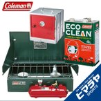 コールマン Coleman  アウトドア ツーバーナー 413Hパワーハウスツーバーナー+キャンピングオーブンスモーカー+エコクリーン 4L 413H499J+2000013343+170-6760