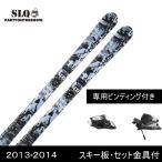エスエルキュー ( SLQ ) ジュニア スキー板・セット金具付 UNIT + COMP J L 子供用スキー 【13-14 2014モデル】