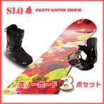 【大好評!選べるスノーボード3点セット】エスエルキュー ( SLQ ) HUG ME DC:MP180:CONCEPT ( レディース ) ダブルキャンバー ボード ダイヤル ブーツ