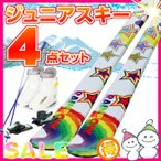 SLQ(エスエルキュー) ジュニア スキー4点セット 板RAINBOW:ブーツ10K:ビンディングCOMP JL:ポールPAIR POLE 子供用スキー 取付無料