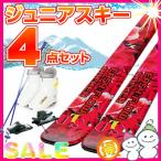 SLQ(エスエルキュー) ジュニア スキー4点セット 板BLOOM:ブーツ10K:ビンディングCOMP JL:ポールPAIR POLE 子供用スキー 【取付無料】