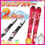 SLQ エスエルキュー ジュニア スキー2点セット 板BLOOM:ビンディングCOMP JL 【取付無料】