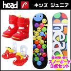 ヘッド HEAD ジュニアスノーボード3点セット AMBITIOUS KID ボード P KID ビンディング KID VELCRO ブーツ 【15-16 2016モデル】