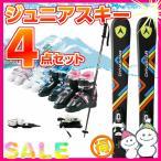 ディナスター DYNASTAR ジュニアスキー4点セット 板 SLIDER KID-X:ブーツBJ-X:ビンディングKID-X 4 SLIDER:ポールPAIR POLE 子供用スキー 【取付無料】