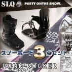 【大好評!選べるスノーボード3点セット】エスエルキュー SLQ PUNK ROCKER:MP180:CONCEPT メンズ レディース ロッカー ボード ダイヤル ブーツ