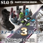 【大好評!選べるスノーボード3点セット】エスエルキュー SLQ PUNK ROCKER:AXEL2:CONCEPT メンズ レディース ロッカー ボード ダイヤル ブーツ