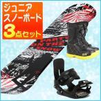 エスエルキュー SLQ ジュニアスノーボード3点セット AWESOME DC ボード :MP180 JR ビンディング :Jr A-TOP ブーツ 【15-16 2016モデル】