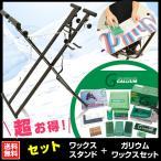 チューンナップ セット ホットワックス ワックススタンド ワクシングスタンド ガリウム ( GALLIUM ) Trial Waxing Set ( ソフトケース ) JB0004