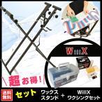 チューンナップ セット ワックススタンド ワクシングスタンド ウィリックス ( WILLX ) ホットワックスセット WX-09015