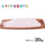 ヒマラヤ岩塩 食用レッド岩塩粉末タイプ 20kg(1kg×20袋)
