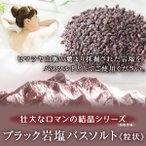 ブラック岩塩バスソルト(粒状) 1kg