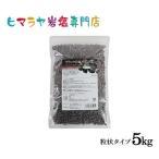 ブラック岩塩バスソルト(粒状) 5kg(1kg×5袋)