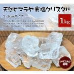 クリスタル岩塩3cm〜8cm 1kg