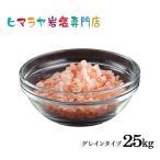 レッド岩塩グレイン(雑貨) 25kg