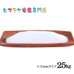 岩塩 ヒマラヤ岩塩 食用ホワイト岩塩1-2mmタイプ 25kg